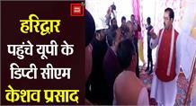 #Haridwar पहुंचे UP के डिप्टी CM KESHAV_PRASAD_MAURYA,निर्माणाधीन फ्लाईओवर का किया निरीक्षण