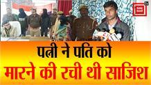 #Maharajganj: सफाईकर्मी हत्याकांड का पुलिस ने किया खुलासा, पत्नी ने रची थी पति की हत्या की साजिश