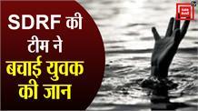 #Uttarkashi में एक सिरफिरे ने लगाई #Ganga में छलांग, SDRF की टीम ने बचाई जान