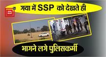 #Gaya के Police Line में चल रही थी शराब पार्टी, SSP को देखते ही भागने लगे पुलिसकर्मी