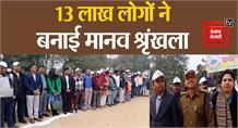 #Human chain:Bhojpur में 420 KM तक बनाई गई Manav Shrinkhala