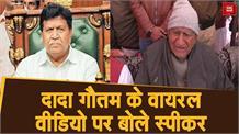 सुनिए Rajkumar Gautam के वायरल वीडियो पर क्या बोले Speaker Gyanchand Gupta