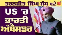 US में Taranjit Singh Sandhu होंगे नए IndianAmbassador