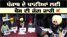 पानियों के लिए Vidhan Sabha के बाहर Simarjit Bains का Protest
