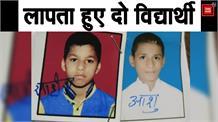 संदिग्ध परिस्थितियों में दो छात्र हुए गायब, पाठशाला से दूध लेने के लिए गए थे बाहर