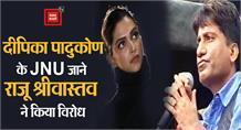 #DeepikaPadukone के JNU जाने पर Raju Srivastava ने उठाए सवाल, विपक्ष पर लगाया भ्रम फैलाने का आरोप