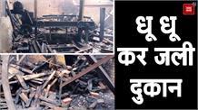 फर्नीचर शॉप में लगी भीषण आग, लाखों रूपये की लकड़ी और अन्य उपकरण जलकर राख