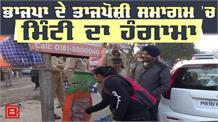 देखिये कैसे Minti ने Sampla और Police पर निकाली भड़ास