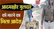 #Haridwar: आदमख़ोर गुलदार को मारने का मिला आदेश, 3 लोगों को बनाया था शिकार