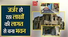 #Madhepura के Sadar Hospital में बड़ी लापरवाही, जर्जर हो रहा लाखों की लागत से बना भवन