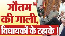बंद कमरे में विधायकों के सामने दादा गौतम ने दी Dushyant को गाली, Video Viral