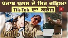 Tik -Tok पर छाई पंजाब की महिला पुलिस मुलाजिम, होगी कार्यवाई