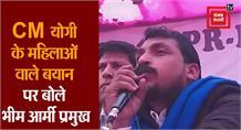 #Muzaffarpur: भीम आर्मी प्रमुख चंद्रशेखर का CM YOGI पर निशान, बोले - महिलाओं के प्रति ऐसे बयान दिखाते हैं उनकी सोच