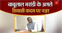 #RANCHI: प्रदीप-बंधु को नहीं मिला बड़ा पद, बीजेपी से विलय पर दार्शनिक की तरह बोले Babulal Marandi