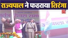 राज्यपाल Satyadev Narayan Arya ने ध्वजारोहण कर किया शहीदों को याद