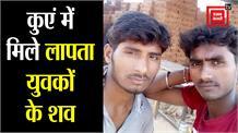 Rampur:  कुएं में मिले लापता युवकों के शव, परिजनों ने जताई हत्या की आशंका