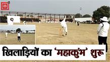 अंडर-19 स्कूल नेशनल क्रिकेट गेम्स का शुभारंभ, 27 राज्यों के खिलाड़ी लेंगे भाग