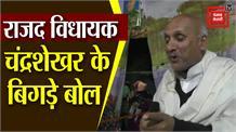#Madhepura:RJD MLA Chandrasekhar के बिगड़े बोल, बोले- PM मोदी है जाली आदमी और.......