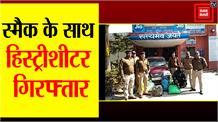 Uttarakhand:#Smack के साथ हिस्ट्रीशीटर गिराफ्तार,चेकिंग के दौरान एक शराब तस्कर चढ़ा पुलिस के हत्थे