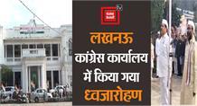 #RepublicDay2020: Lucknow  में कांग्रेस कार्यालय में  अजय कुमार लल्लू ने किया ध्वजारोहण ने  किया गया
