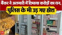 पूर्व Bank Chief ने अलमारी में छिपाया करोड़ों का धन, जिसे Police के भी उड़ गए होश
