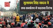 #RepublicDay2020: Lucknow सपा कार्यालय में Mulayam Singh Yadav ने किया ध्वजारोहण