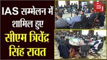 #Uttarakhand: IAS सम्मेलन का समापन, CM_Trivendra_Rawat ने की अधिकारियों से कई विषयों पर चर्चा