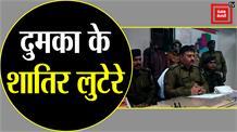 #DUMKA: पुलिस को मिली बडी सफलता, दो लुटेरों को किया गिरफ्तार
