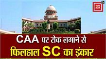 #CAA पर रोक लगाने से फिलहाल Supreme Court का इंकार, केंद्र से 4 हफ्ते में मांगा जवाब