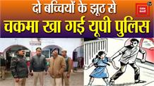 दो बच्चियों के झूठ से चकमा खा गई Ayodhya Police, CO CITY थपथपाते रहे पुलिसकर्मियों की पीठ
