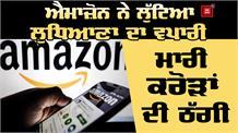 यदि आप करना चाहते है Amazon के साथ Business तो सावधान !