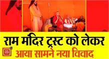 Ram Mandir Trust को लेकर फिर सामने आया बड़ा विवाद, स्वामी अविमुक्तेश्वरानंद ने की बड़ी मांग