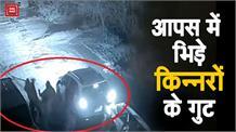 किन्नरों के दो गुटों में संघर्ष, फायरिंग कर गाड़ियों में की तोड़फोड़...घटना CCTV में कैद