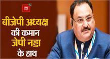 BJP के 11वें राष्ट्रीय अध्यक्ष बने JP Nadda