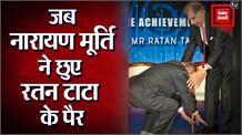 Ratan Tata & Narayan Murthi: दो दिग्गज उद्योगपतियों की दिल छूने वाली तस्वीर