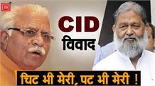 CID विभाग छिनने के बाद भी खुश क्यों हैं गृहमंत्री Anil Vij ?