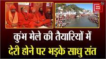 #Kumbh मेले की तैयारी को लेकर नाराज हुए साधु-संत, बोले- CM Trivendra Rawat  को देना चाहिए इस्तीफ़ा