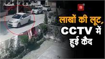 बंदूक की नोक पर हवाला कारोबारी से 80 लाख की लूट, CCTV में कैद हुई तस्वीरें