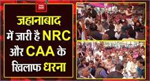 #Jehanabad में जारी है NRC और CAA के खिलाफ धरना, धरने में शामिल हुए सांसद  Mohammad Javed