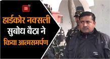 #Muzaffarpur: हार्डकोर Naxli सुबोध बैठा ने SSP कार्यालय में किया आत्मसमर्पण