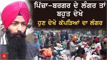 Sikhs ने ज़रूरतमंदों के लिए लगा दिया कपड़ों का Langar