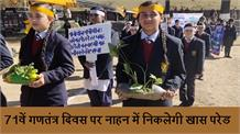 71वें गणतंत्र दिवस पर नाहन में निकलेगी खास परेड