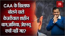 क्या दिल्ली चुनाव के डर से केजरीवाल ने CAA के खिलाफ धरना नहीं दिया  ?