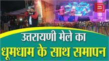 #Bageshwar में ऐतिहासिक #Uttarayani_Mela  का धूमधाम के साथ समापन, दर्शकों ने खूब उठाया लुत्फ