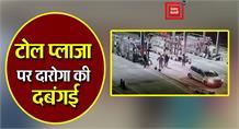 Greater Noida: Toll Plaza पर दारोगा की दबंगई, बिना टैक्स दिए गाड़ी को निकाला