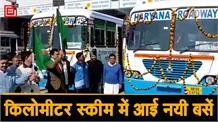 परिवहन मंत्री मूलचंद शर्मा के हलके में भी किलोमीटर स्कीम के तहत बसें सड़कों पर उतरीं