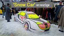 Kashmir Valley में धूम मचाने आई Snow Car, सेल्फी लेने के लिए उमड़े लोग