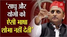 CM Yogi के बयान पर Akhilesh का पलटवार, कहा- साधु और योगी को ऐसी भाषा शोभा नहीं देती