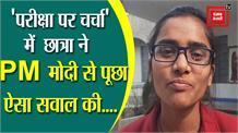 # आइए मिलते हैं उन बच्चों से जिन्होंने परीक्षा पर चर्चा के दौरान की थी PM Narendra Modi से बात...