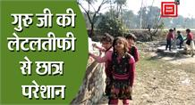 गुरु जी की लेटलतीफी से छात्र परेशान, 10 बजे के बाद भी School पर लटका रहता है ताला